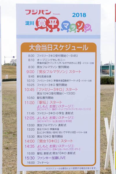 寛平マラソン-1803011