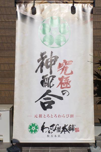 わらび屋本舗-1711015