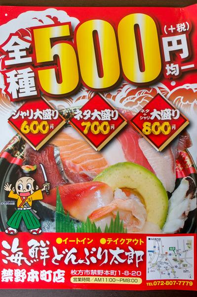 20180205海鮮どんぶり太郎禁野本町店-8