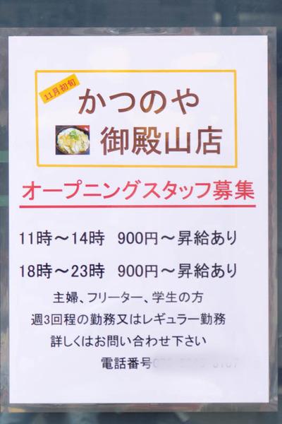 かつのや-1610081