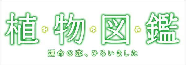 植物図鑑ロゴ2