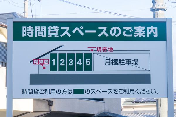 三井のリパーク-2002282