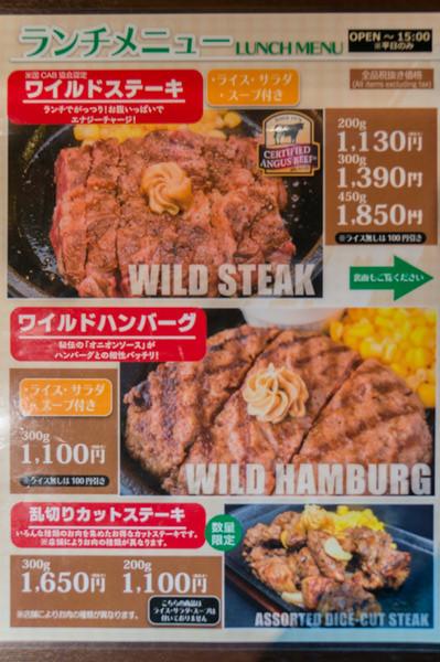 20171018いきなりステーキ-9