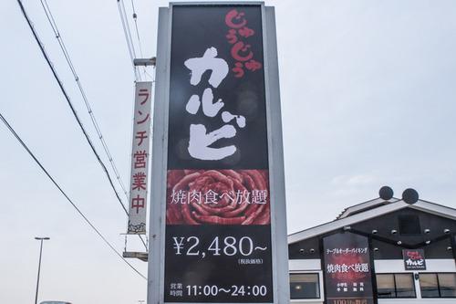 じゅうじゅうカルビ3-1406022