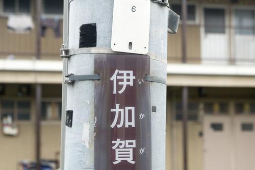 伊加賀-15072301