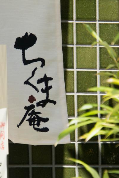ちくま庵-1604304