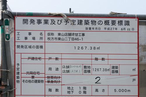 東山サークルケー-15073005