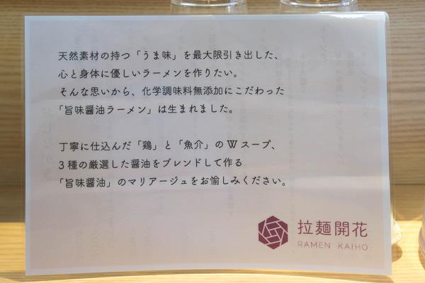 拉麺開花-1609073