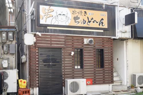 ちゅど~ん-15071002