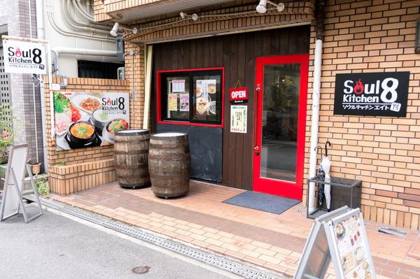 Soul Kitchen 8(ソウルキッチンエイト)