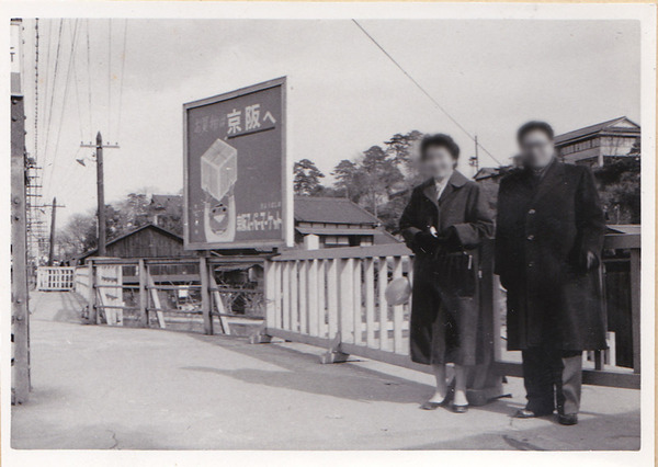 昭和36年枚方公園駅