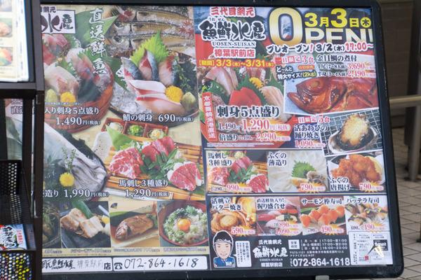 三代目網元魚鮮水産-16030205