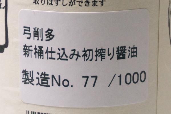しょう油-2