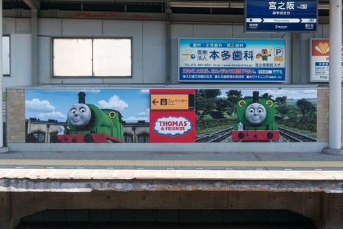 トーマス宮之阪駅-1412224