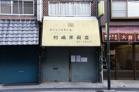 村嶋米穀店130104-03