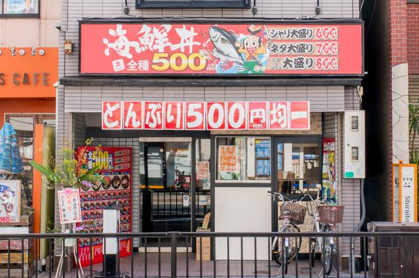 20180205海鮮どんぶり太郎禁野本町店-3