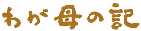 「わが母の記」ロゴ4c