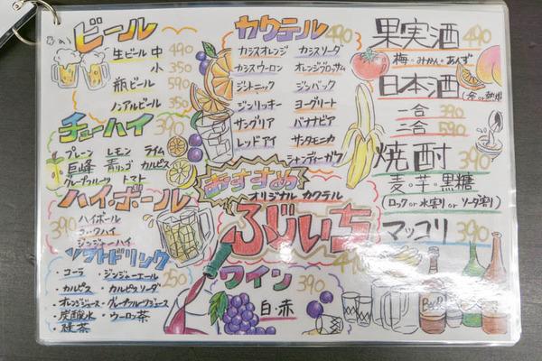 ふじいち-2003173