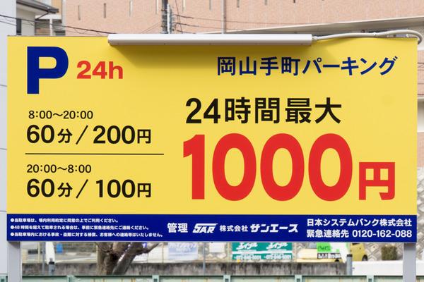 岡山手町パーキング-16012303
