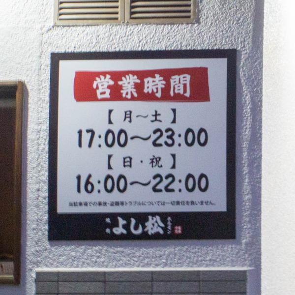 よし松-1911241