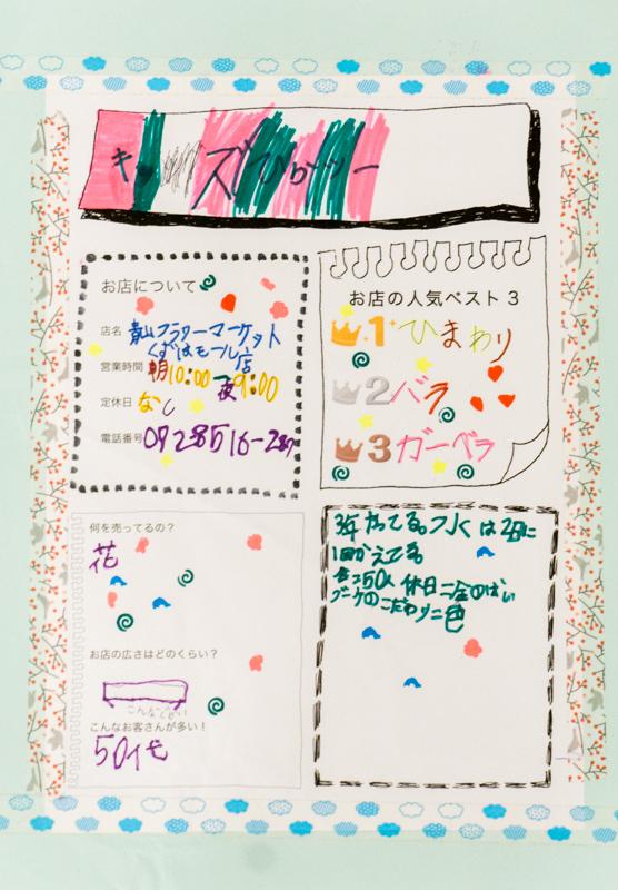キッズ新聞-7