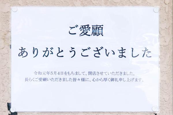 ラーメンくらわんか-1905056