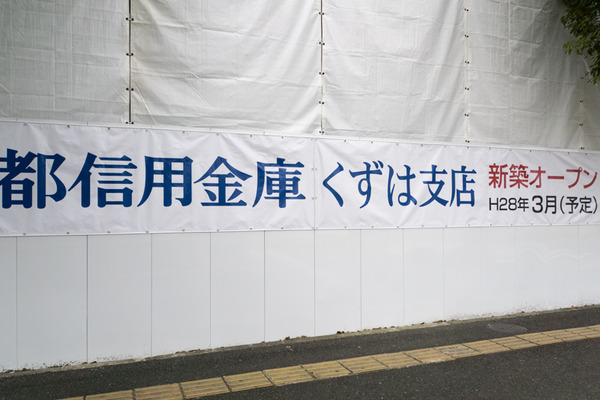 京都信用金庫くずは支店-16012301