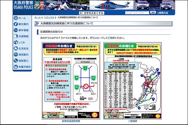 国道1号線の出屋敷南と国道田口南が訓練のため通行制限されるみたい。1月17日昼12時から約15分