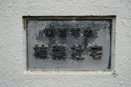 関西電力楠葉社宅130411-12