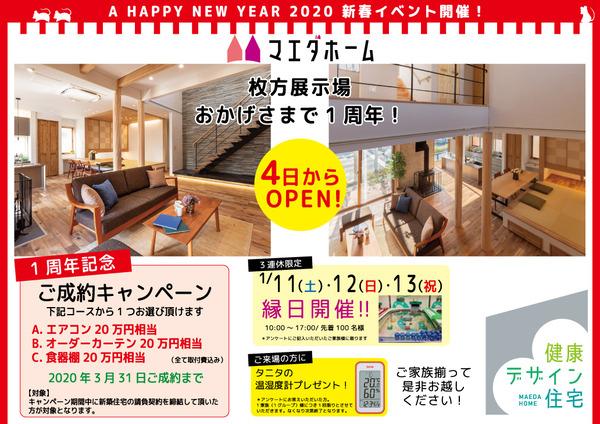 20200104_展示場新春イベント_omote