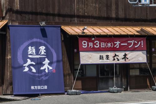 麺屋六木-1409027