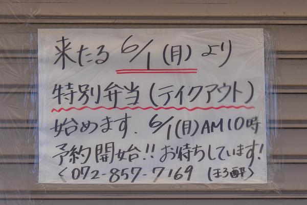 テイクアウト10-20050743