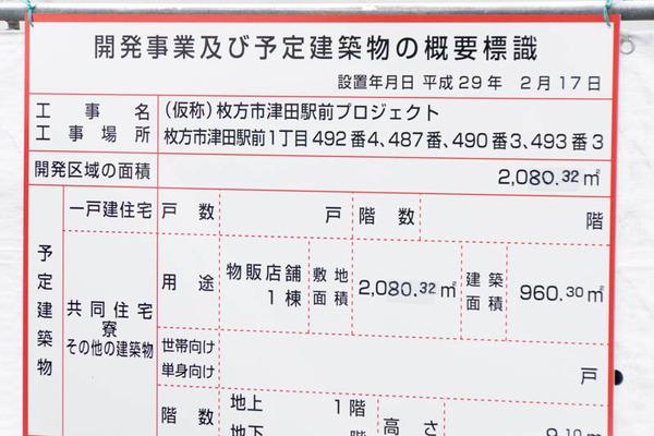津田駅前プロジェクト-1703133