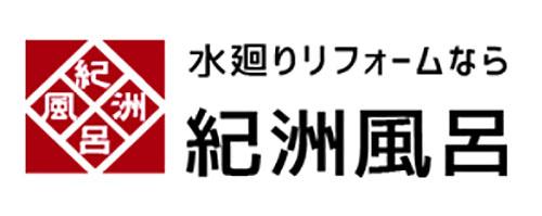 紀洲風呂_ロゴ
