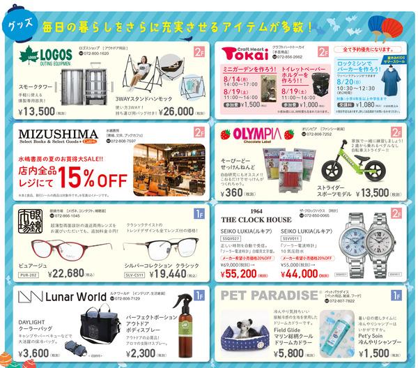 ニトリモール枚方グッズ夏祭セール