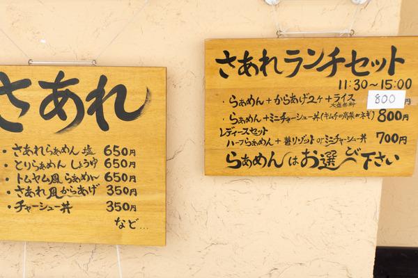さぁれ-16022504