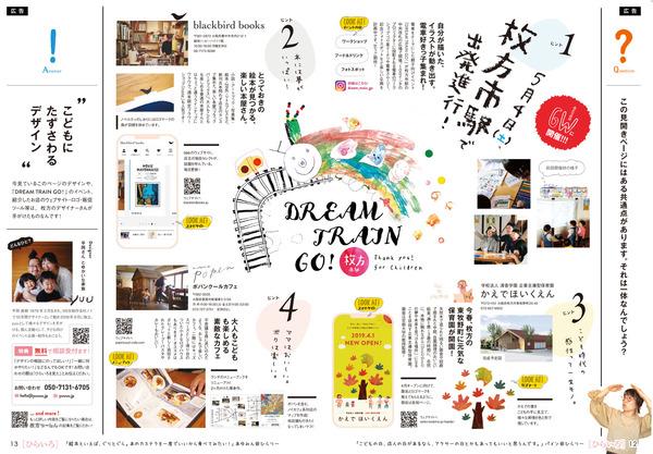 p12-13最終稿:平岡さん_190227
