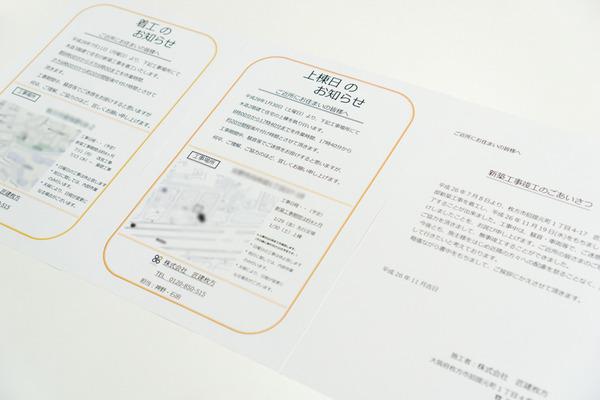 匠建枚方-まじめな工務店-51