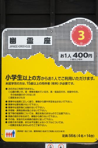 幽霊座-15060815