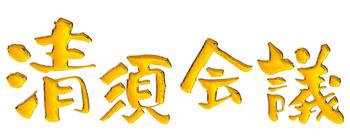 清須会議ロゴ