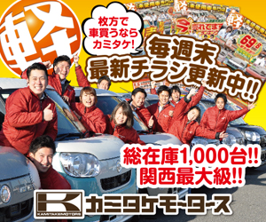 kamitake_banner_PC2