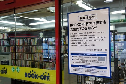 20100909bookoff2