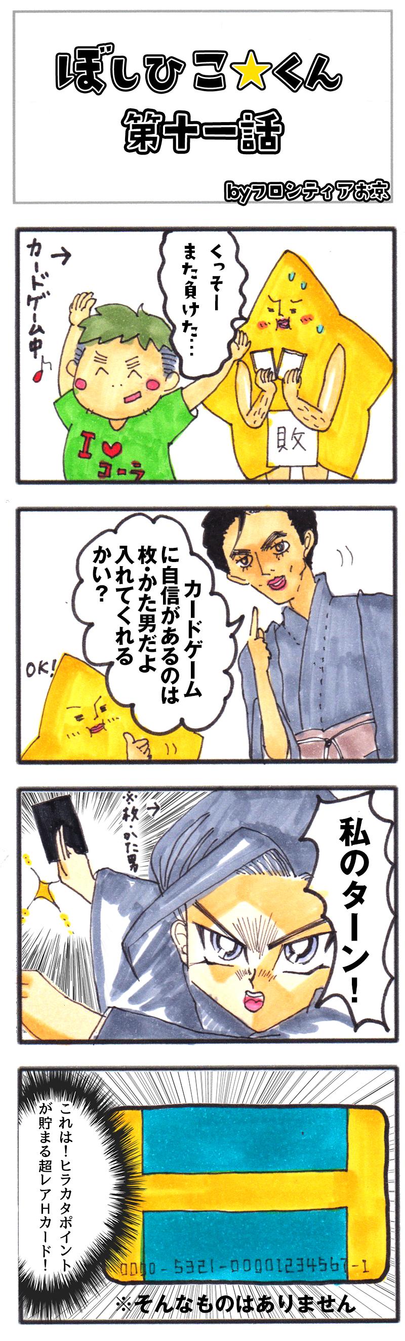 四コマ11話