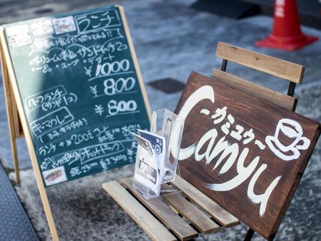 Cafecamyu-1404145