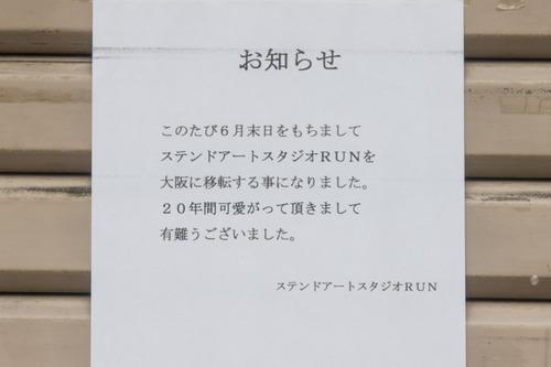 ステンドアートスタジオ-1407111