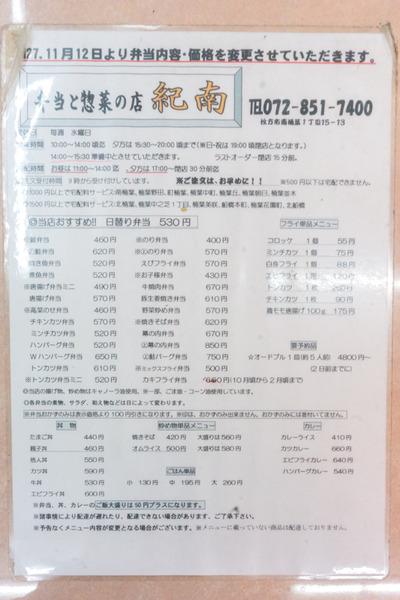 紀南-1705082