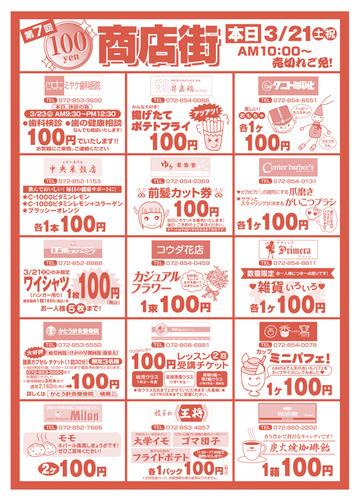 コリオ100円商店街チラシ裏