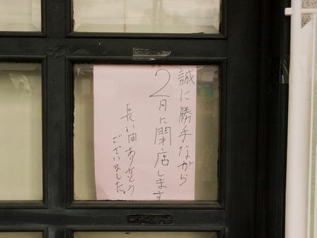 たぬきりゅう-14021812