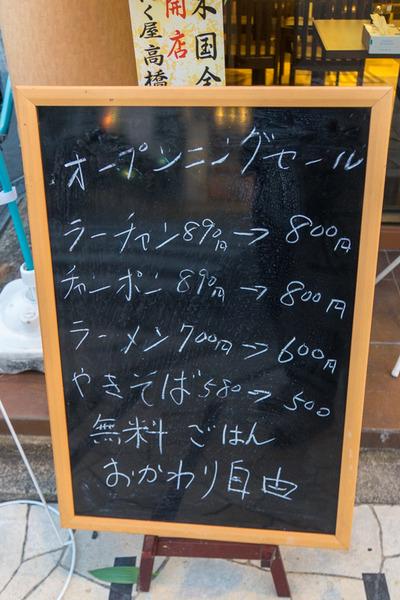 にんにく屋-1911076