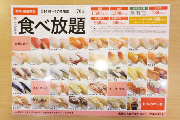 かっぱ寿司-1706215